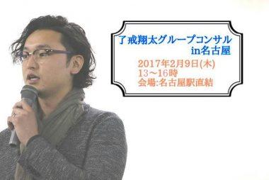 nagoyagurukon