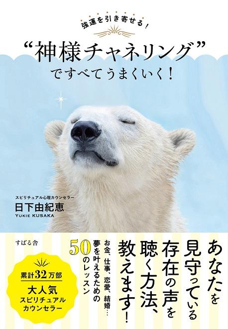 チャネリング_cover+obiA