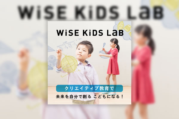 wisekids