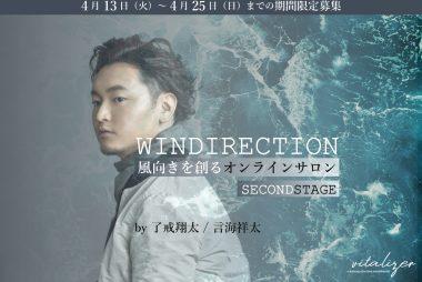 WINDIRECTION2-letter-hedder1