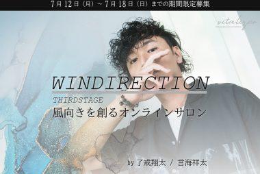 WINDIRECTION3-letter-hedder